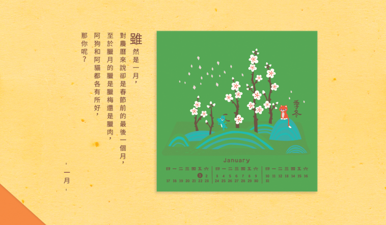Huang Kate Calendar 2016   Pitter Pattern
